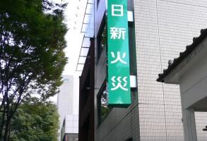日新火災海上保険株式会社群馬サービス支店様袖看板工事
