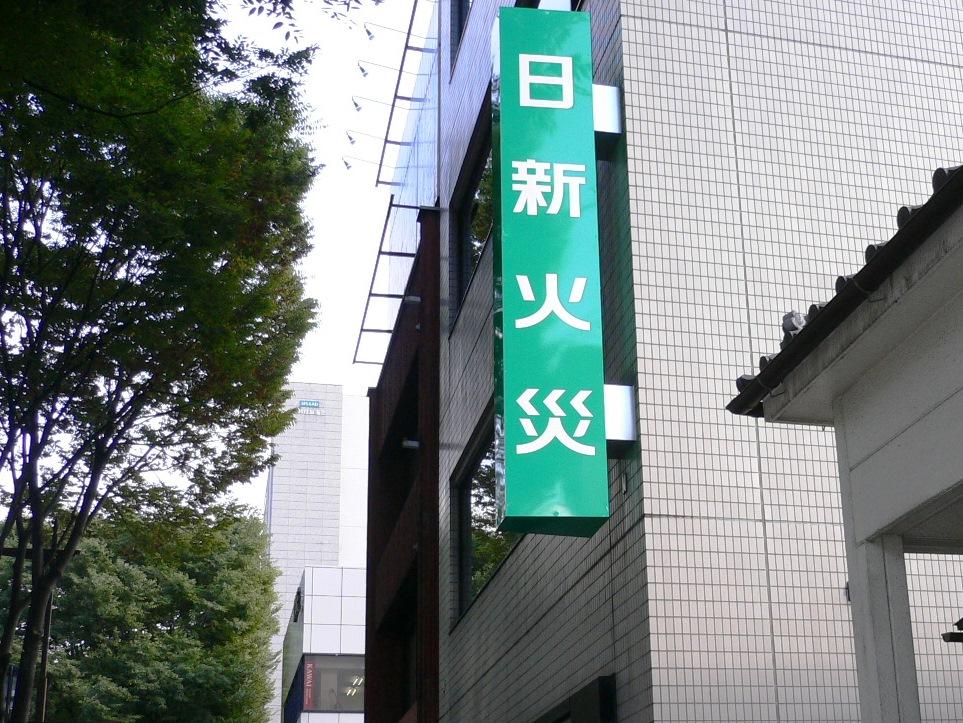 日新火災海上保険株式会社群馬サービス支店様袖看板工事 写真
