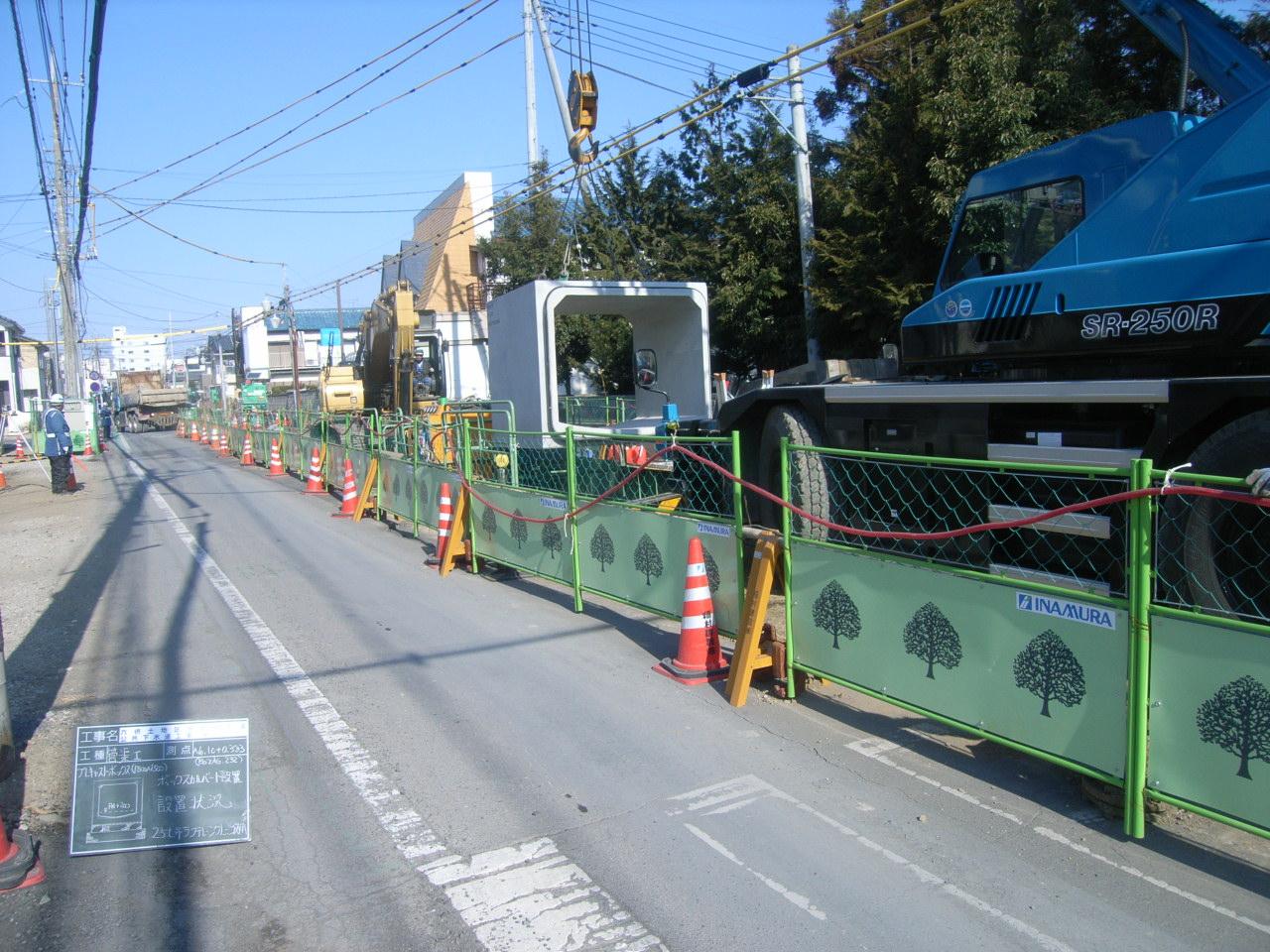 六供土地区画整理事業 公共下水道工事 写真