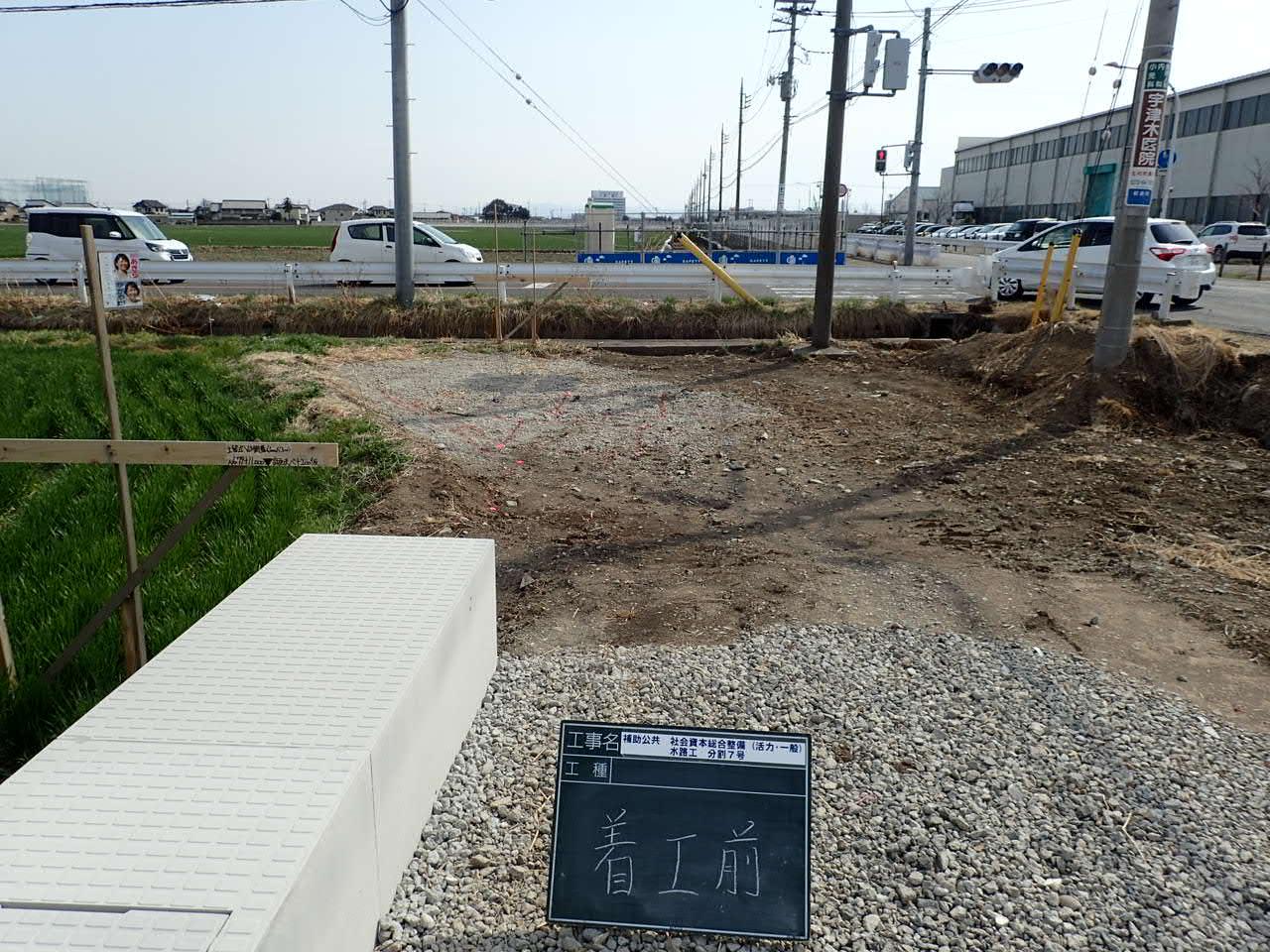補助公共 社会資本総合整備(活力・一般)水路工 分割7号 施工前