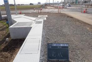 補助公共 社会資本総合整備(活力・一般)水路工 分割7号