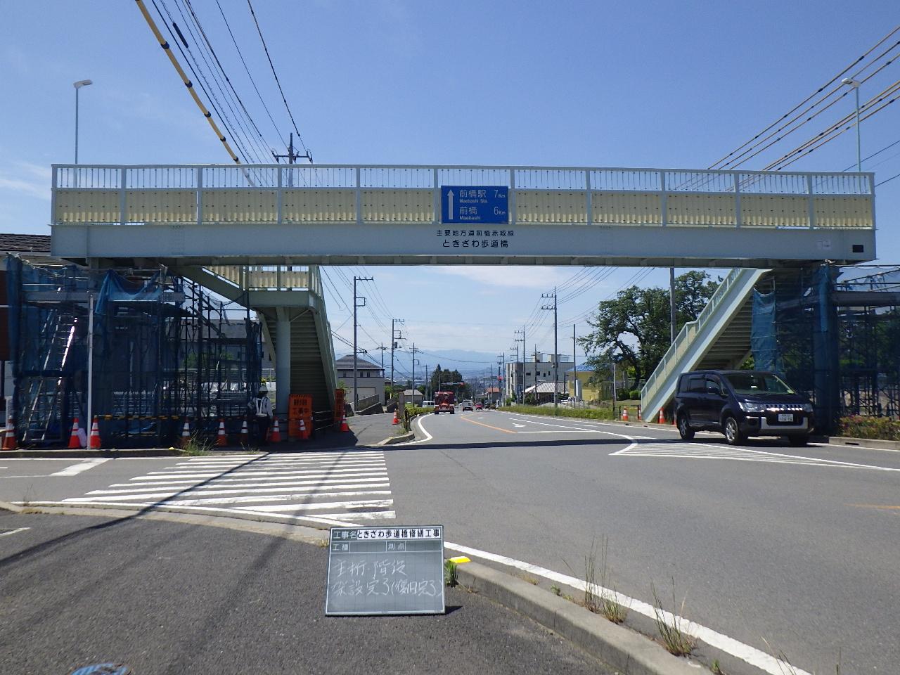 ときざわ歩道橋修繕工事 施工後