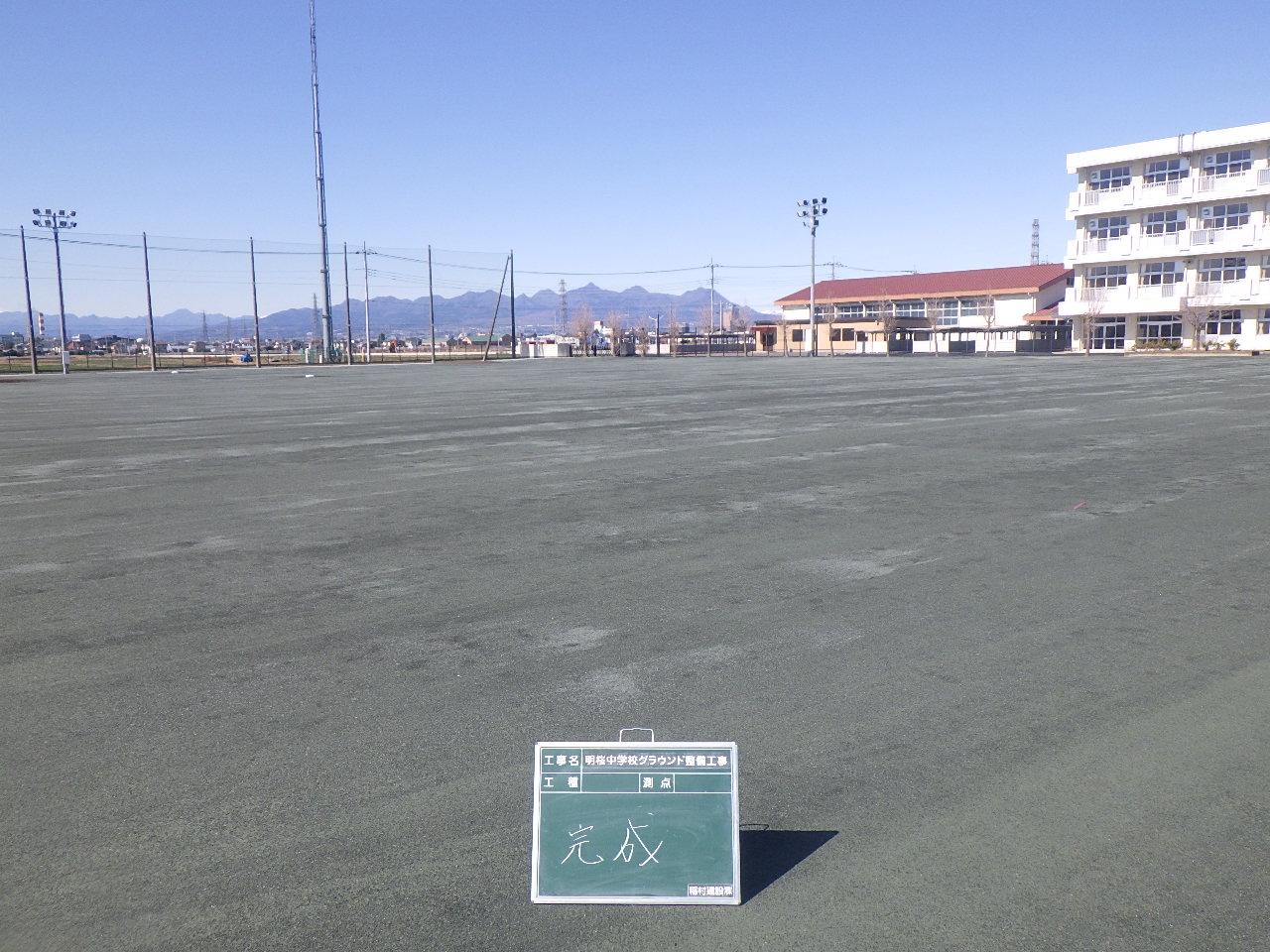 明桜中学校グラウンド整備工事 施工後